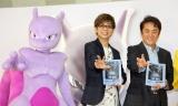 映画『ミュウツーの逆襲 EVOLUTION』でミュウを担当する山寺宏一(左)、ミュウツーを担当する市村正親(右) (C)ORICON NewS inc.