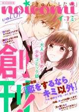 創刊された大人女性向け電子コミック誌『noicomi』
