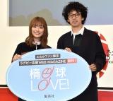 WEBマガジン『楕円球LOVE』の創刊記念イベントに参加した(左から)内田理央、滝藤賢一 (C)ORICON NewS inc.