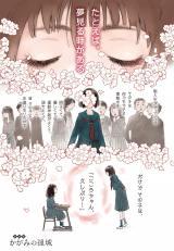 漫画『かがみの孤城』(C)辻村深月/ポプラ社 (C)武富智/集英社