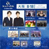 『a-nation 2019』大阪公演8月18日