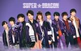 『a-nation2019』の大阪公演8月18日に出演するSUPER★DRAGON