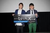 『ミラー・ツインズ Season2』の特別試写会に登場した(左から)ふぉ〜ゆ〜・福田悠太、ずん・飯尾和樹