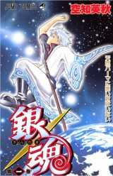 『銀魂』コミックス1巻