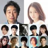 MBS・TBSドラマイズム『スカム』新キャストに前野朋哉、山本舞香