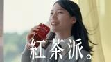 新TVCM「紅茶派宣言 ありのままの私」篇に出演する南沙良