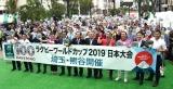 『ラグビーワールドカップ 2019』開催100日前イベント