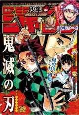『週刊少年ジャンプ』29号表紙 (C)週刊少年ジャンプ2019年29号/集英社