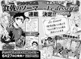 『週刊少年ジャンプ』29号の告知ページ (C)附田祐斗・佐伯俊/集英社