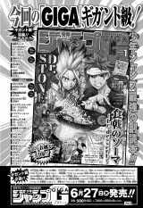 『週刊少年ジャンプ』29号の告知ページ (C)週刊少年ジャンプ2019年29号/集英社