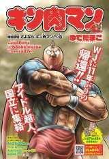 『週刊少年ジャンプ』11年ぶりに掲載された漫画『キン肉マン』 (C)ゆでたまご/集英社