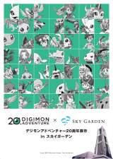 7月に開催される『デジモン』の展示イベント