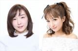 6月26日放送、『テレ東音楽祭2019』加護亜依・辻希美がW(ダブルユー)として13年ぶりにテレビ出演