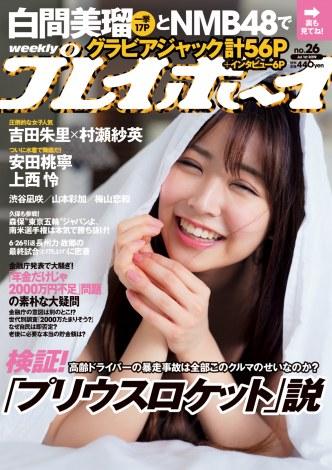 『週刊プレイボーイ』26号表紙