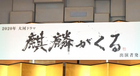 大河ドラマ『麒麟がくる』の追加出演者発表会見の模様 (C)ORICON NewS inc.