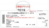 「特定チケット」表記イメージ(C)ftaj