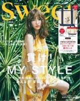 『sweet』7月号表紙
