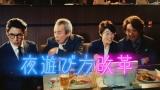 東京シティ競馬 新TVCM 「夜遊び方改革 接待篇」より