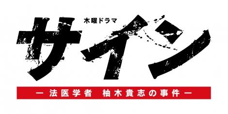 7月期のテレビ朝日系木曜ドラマ『サイン—法医学者柚木貴志の事件—』(7月11日スタート)(C)テレビ朝日