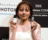 人工皮膚コスメ『BONOTOX セカンドスキンクリーム』発表会に出席したベッキー (C)ORICON NewS inc.