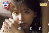 『週刊少年マガジン』29号の表紙を飾った欅坂46・渡邉理佐