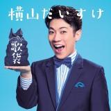 横山だいすけ1stアルバム『歌袋』初回盤ジャケット