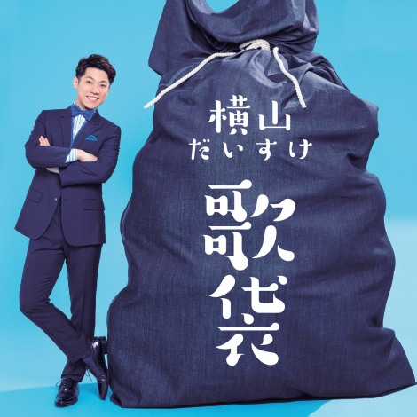横山だいすけ1stアルバム『歌袋』通常盤ジャケット