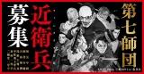 『ゴールデンカムイ』初のファンクラブサイト「第七師団近衛兵募集」 (C)野田サトル/集英社