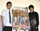映画『長いお別れ』公開記念舞台あいさつに登壇した(左から)中野量太監督、中村倫也 (C)ORICON NewS inc.
