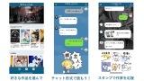 集英社が配信したチャットノベルアプリ「TanZak」 (C)集英社
