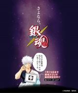 漫画『銀魂』完結記念のキャンペーンサイト (C)空知英秋/集英社