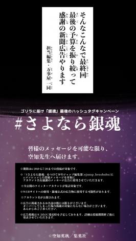 漫画『銀魂』完結記念のキャンペーン(C)空知英秋/集英社