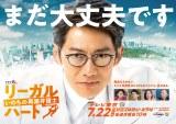 初公開の『リーガル・ハート 〜いのちの再建弁護士〜』ポスタービジュアル