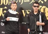 スペシャルマッチに向け意気込みを語った(左から)那須川天心、亀田興毅 (C)ORICON NewS inc.