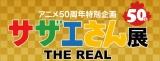ロゴ=アニメ50週年特別企画『サザエさん展 THE REAL』(7月27日〜9月1日)、フジテレビ本社屋25階・球体展望室「はちたま」で開催(C)長谷川町子美術館