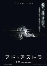 映画『アド・アストラ』9・20公開
