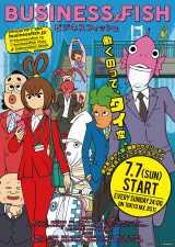 TVアニメ『ビジネスフィッシュ』のキービジュアル (C)ビジネスフィッシュ製作委員会