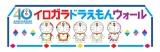 「イロガラドラえもん」は、7月13日から開幕する『テレビ朝日・六本木ヒルズ 夏祭り SUMMER STATION』にも登場(C)藤子プロ・小学館・テレビ朝日・シンエイ・ADK