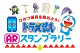 『ドラえもんARスタンプラリー』も実施(C)藤子プロ・小学館・テレビ朝日・シンエイ・ADK