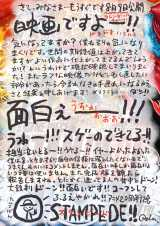 劇場版『ONE PIECE STAMPEDE』の尾田栄一郎氏から直筆コメント