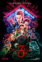 Netflixオリジナルシリーズ『ストレンジャー・シングス 未知の世界3』7月4日配信スタート