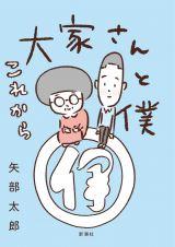 矢部太郎『大家さんと僕』の続編『大家さんと僕 これから』が7・25は発売決定