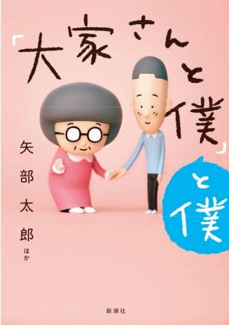 矢部太郎『「大家さんと僕」と僕』は6・25発売