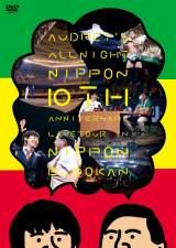 『オードリーのオールナイトニッポン 10周年全国ツアー in 日本武道館』