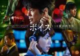 新土曜ドラマ『ボイス 110緊急指令室』のポスタービジュアルが解禁 (C)日本テレビ