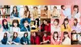 乃木坂46=7月13日放送TBS系『音楽の日2019』出演アーティスト第1弾