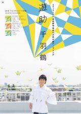 2019tvk高校野球神奈川大会中継テーマソングに決定した遊助の新曲「千羽鶴」