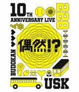 LIVE Blu-ray 『遊助 10th Anniversary Live -偶然!?-』