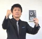 エッセイ書『黒いマヨネーズ』ヒット記念サイン会に出席した吉田敬 (C)ORICON NewS inc.