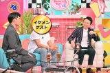 7月4日放送のバラエティー番組『有吉と採点したがる女たち』(C)TBS